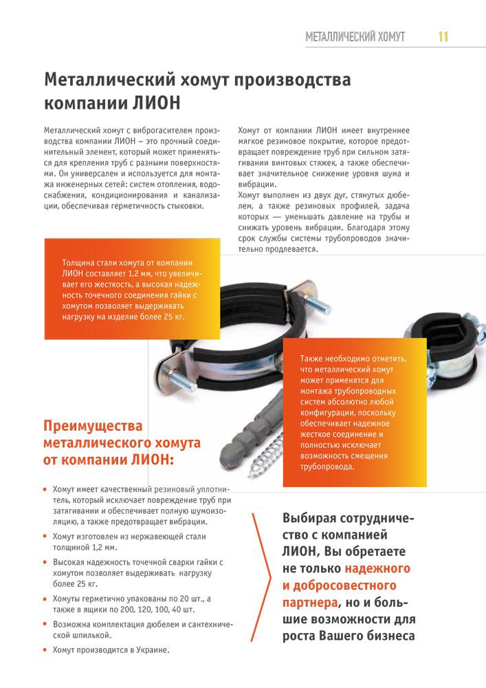 http://lion-company.com.ua/wp-content/uploads/2016/09/11.jpg