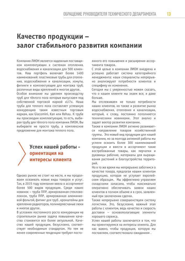 http://lion-company.com.ua/wp-content/uploads/2016/09/13.jpg