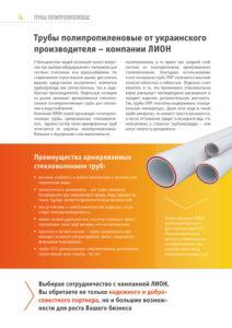 http://lion-company.com.ua/wp-content/uploads/2016/09/14-212x300.jpg