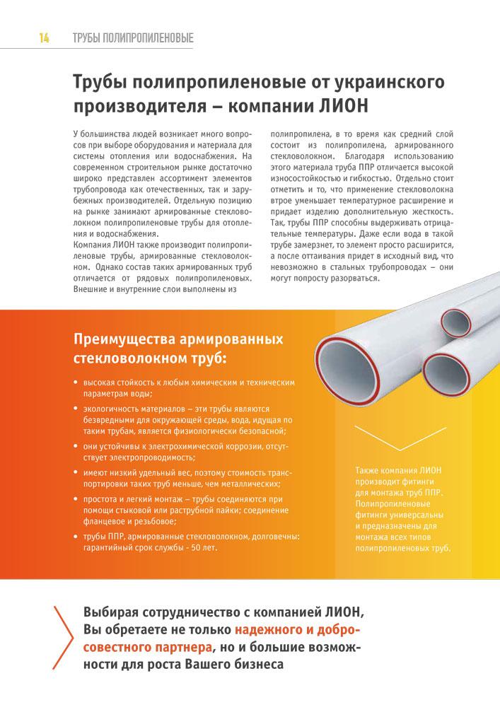 http://lion-company.com.ua/wp-content/uploads/2016/09/14.jpg