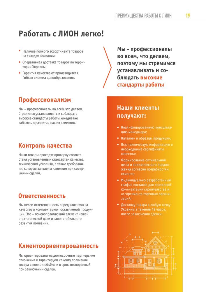 http://lion-company.com.ua/wp-content/uploads/2016/09/19.jpg