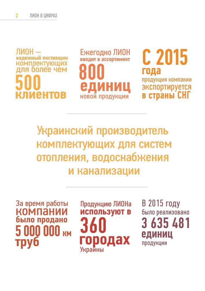 http://lion-company.com.ua/wp-content/uploads/2016/09/2.jpg