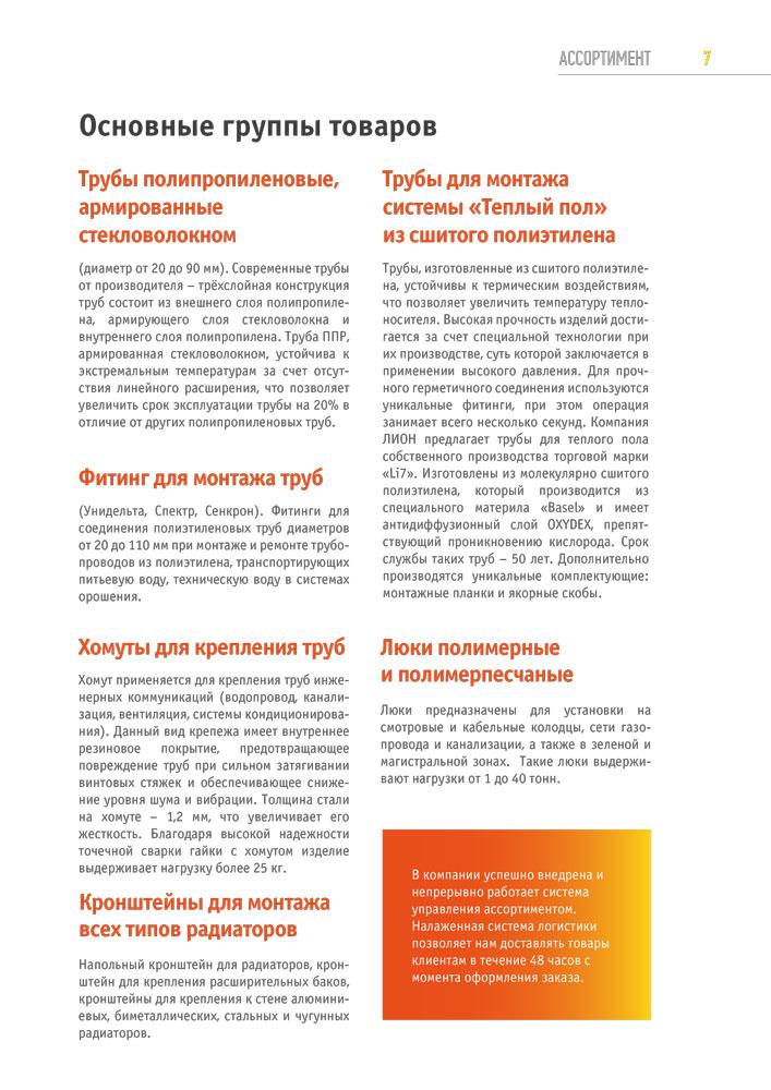 http://lion-company.com.ua/wp-content/uploads/2016/09/7.jpg