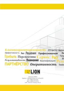 http://lion-company.com.ua/wp-content/uploads/2016/09/last-212x300.jpg