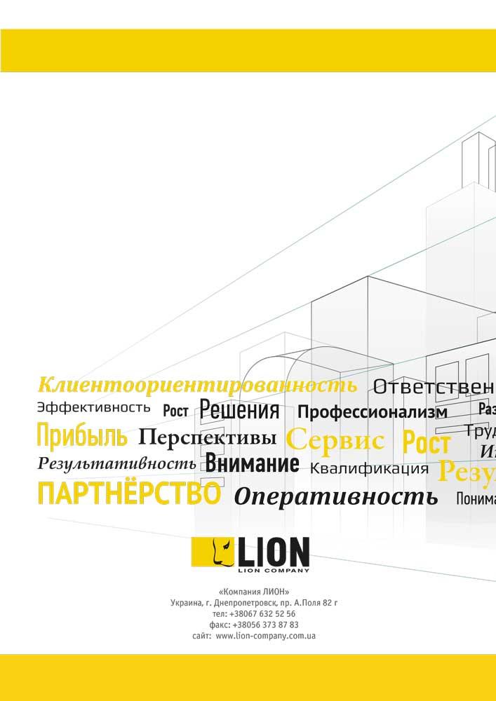 http://lion-company.com.ua/wp-content/uploads/2016/09/last.jpg