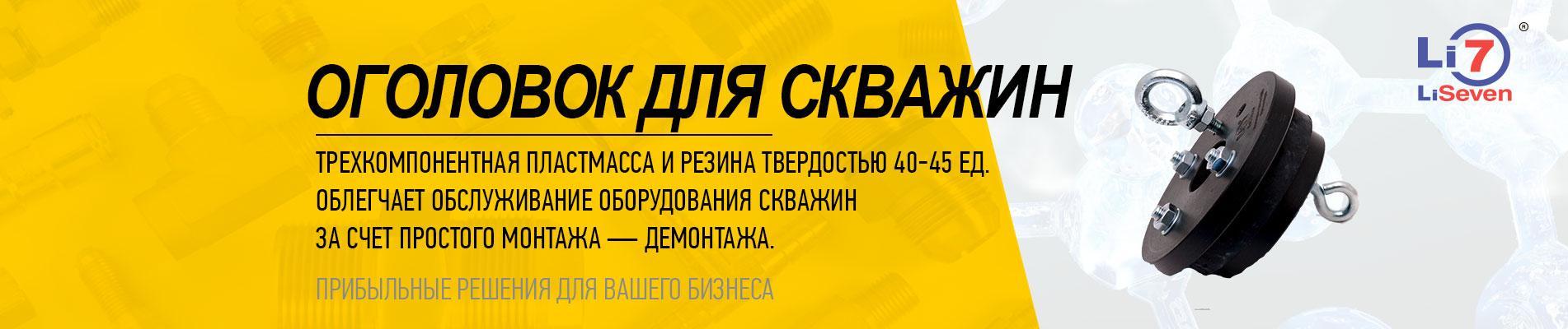 Ogolovok
